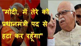 Indian President पद भी ना मिलने पर, L K Advani, PM Modi के खिलाफ उतरे बगावत पर, उठाया यह बड़ा कदम.