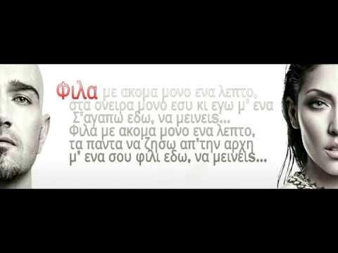 Kings - ligo akoma | λίγο ακόμα (lyrics)