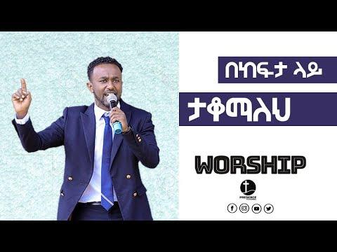 በከፍታ ላይ ታቆማለህ!! Exclusive Live Worship On Presence Tv Channel@BONGA GOSPEL MOVEMENT thumbnail