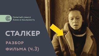 Сталкер (1979). Разбор фильма. Скрытый смысл [3]