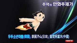 [추억의 만화주제가] - 우주소년아톰(韓國), 鉄腕アトム(日本), 鐵臂阿童木(中國)