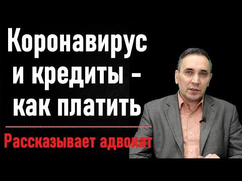 Коронавирус и КРЕДИТЫ – платить или нет? Кому Путин дал кредитные каникулы?