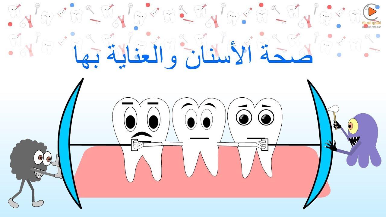 ثقة حرير استعمال عرض بوربوينت عن نظافة الاسنان للاطفال Comertinsaat Com
