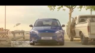 видео Форд фокус в кредит: программы Ford Credit