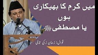 Download Main Karam Ka Bhikari Hoon Ya Mustafa (S.A.W.W) | Qawali | Ishq Ramazan 2018 Mp3