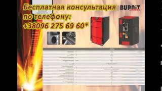 видео Газовые котлы Ferroli Domiproject D C24, C32 купить в Киеве, цена