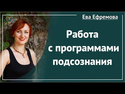 Для чего нужна работа с программами подсознания (Рассказывает Ева Ефремова)