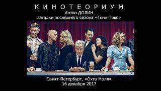 Антон ДОЛИН:  Загадки последнего сезона «Твин Пикс»