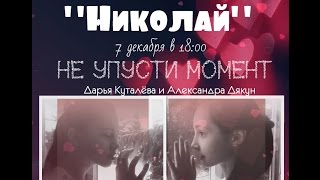 """Клип-пародия """"Николай"""" (Николай Басков и Натали)"""