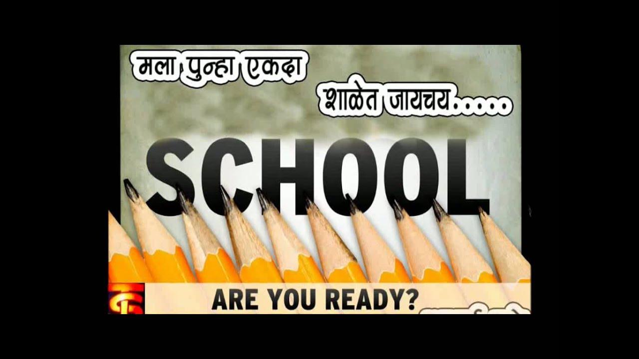 Quotes On School Life Memories mala punha ekda shalet...