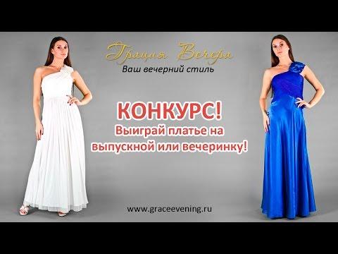 Как сшить нарядное вечернее платье без выкройки