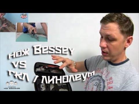 Чем резать линолеум и гипсокартон / Набор ножей Bessey DBKPH-SET