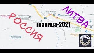 Литва-Россия. Переход границы во время карантина.