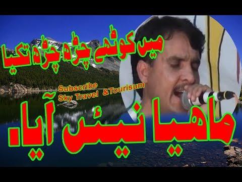 Nahi Aya Nahi Aya - Raja Hafeez Babar    Palandri Programe 2018