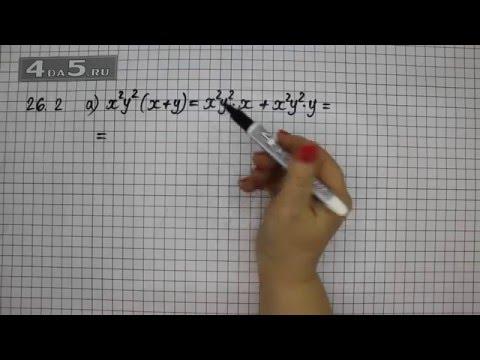 Упражнение 26.2. Вариант А. Алгебра 7 класс Мордкович А.Г.