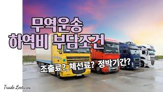 국제물류론 💡 9장 국제물품운송 🔍 4. 하역비 부담조건 🔎 물류관리사 자격시험 무료인강 이기영 관세사