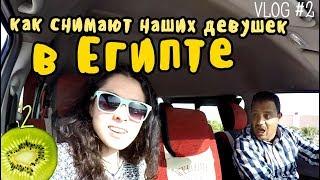 секс с водителем в Египте? || vlog #2
