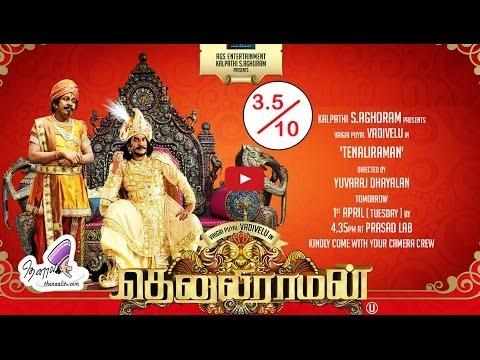 Thenaliraman - Tamil Movie Review By Thenaali TV (Vadivelu, Meenakshi Dixit,Radha Ravi,)