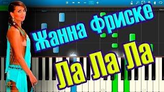 Жанна Фриске - Ла Ла Ла (на пианино Synthesia)