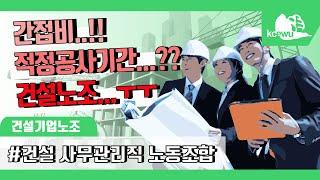 건설기업노조 2020 대대 활동영상