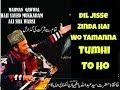 Dil Jisse Zinda Hai Wo Tamanna By Mukarram Ali Warsi Qawwali | Haqiqat حقیقت |