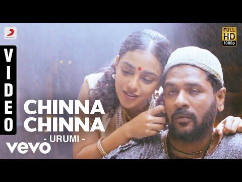 Urumi - Chinna Chinna Video | Prithvi Raj, Vidya Balan | Deepak