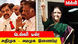 சசிகலாவின் அதிரடி விசிட் ப்ளான்! | Nakkheeran News Box | Sasikala