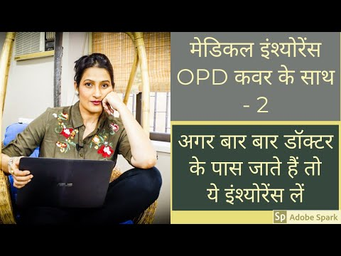 Health Insurance Plan With Opd Cover 2/  Which Health Plan To Buy Know With B Wealthy