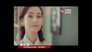 """Анонс Т/с """"Любимая учительница"""" Телеканал TVRus"""