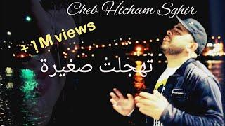cheb Hicham Sghir 2019 Clip Officiél الأغنية العاطفية تهجلت صغيرة