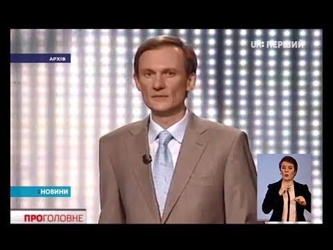 Смотреть Помер ведучий телеканалу UA: ПЕРШИЙ Олесь Терещенко онлайн
