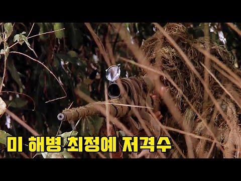 명중률 100%만 취급하는 최정예 스나이퍼 갓띵작 영화(결말포함)