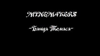 Банда Томаса [2d Арты в minecraft]720p