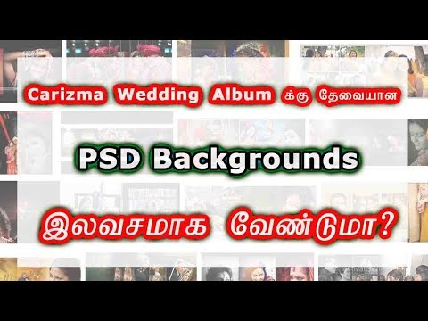 Free  PSD  Wedding  Album  Background | பயிற்சி வீடியோ தமிழில். thumbnail