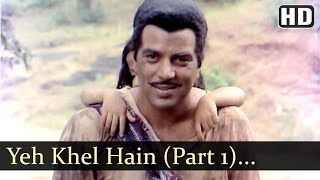 Yeh Khel Hain Taqdeer Ke Part 1 - Samadhi Song -  Dharmendra - Asha Parekh - Jaya Bhaduri