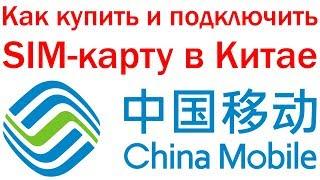 Где купить и подключить СИМ карту в Китае. China Mobile