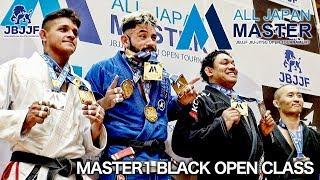 【JBJJF全日本マスターオープン2018】マスター1黒帯オープンクラス