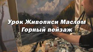 Мастер-класс по живописи маслом №29 - Горный пейзаж. Как рисовать. Урок рисования Игорь Сахаров