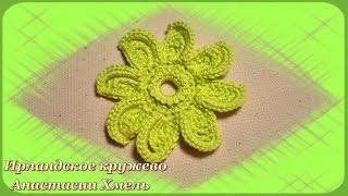 Видео-урок. Цветок крючком небольшой на восемь лепестков. Ирландское кружево.