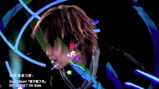 ハートフルエッジ / 天月 -あまつき- 2nd Album 「君ヲ想フ月」 2013.2.27 On Sale !