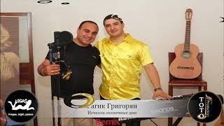 Гагик Григорян-Исчезли солнечные дни-Remix-Toto Music Production