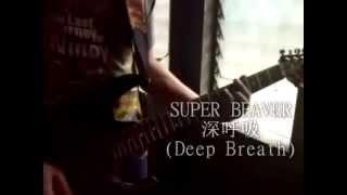 Satria Pratama - Super Beaver Shinkokyuu (Deep Breath) Naruto OST.
