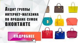 Аудит группы интернет-магазина по продаже сумок ВКонтакте(В этом видео Вы узнаете, как не потерять клиентов, как построить воронку продаж Добро пожаловать в мою групп..., 2015-09-16T13:44:15.000Z)