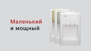 Обзор. Кулер для воды настольный, с нагревом и охлаждением Vatten D17WK