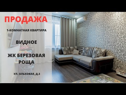 Купить квартиру в Видном   Однокомнатная квартира в Видное   MST REALTY