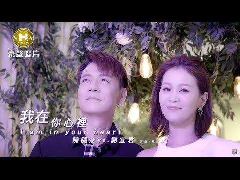 【MV首播】陳隨意vs 謝宜君- 我在你心裡(官方完整版MV) HD【三立八點檔『炮仔聲』片頭曲】