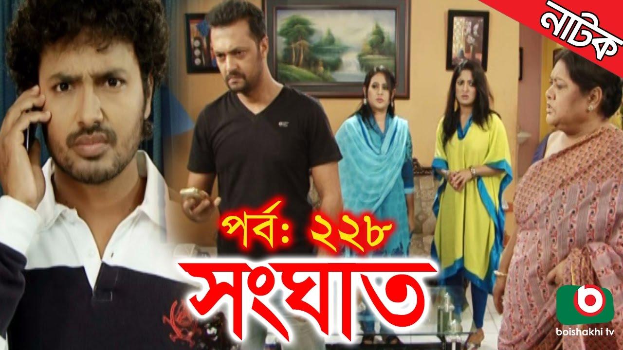 Bangla Natok Shonghat Ep 228 Ahmed Sharif Shahed Humayra
