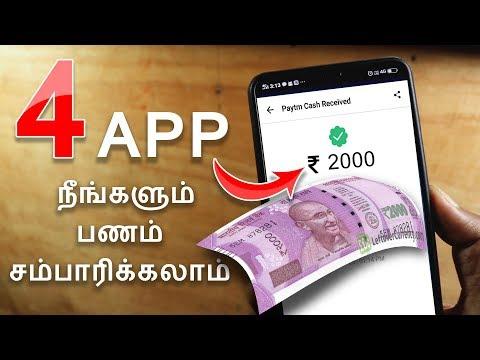 роирпАроЩрпНроХро│рпБроорпН рокрогроорпН роЪроорпНрокро╛ро░ро┐роХрпНроХро▓ро╛роорпН | 4 Best Earning Apps 2018 | Paytm Earning App in Tamil