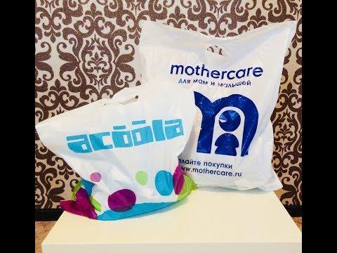 Покупки детской одежды игрушек цены Mothercare мазекея, Acoola акула. Распродажа тц кристалл тюмень