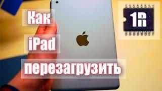 Як перезавантажити iPad, якщо він не включається. Інструкція. www.first-remont.ru/ipad/
